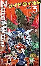 表紙: ゾイド ワイルド(3) (てんとう虫コミックス)   森茶
