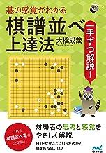 表紙: 一手ずつ解説! 碁の感覚がわかる棋譜並べ上達法 (囲碁人ブックス) | 大橋 成哉