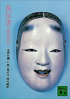 花伝書(風姿花伝) (講談社文庫)