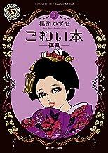 こわい本3 狂乱 (角川ホラー文庫)