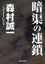 表紙: 暗渠の連鎖 (角川文庫)   森村 誠一