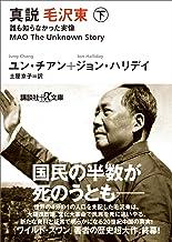 表紙: 真説 毛沢東 下 誰も知らなかった実像 (講談社+α文庫) | ジョン・ハリデイ