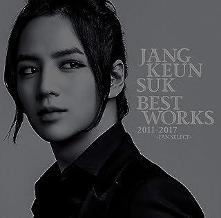 Jang Keun Suk BEST Works 2011-2017~FAN SELECT~(通常盤)