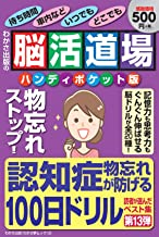 脳活道場ハンディポケット版 第13弾 (わかさ夢MOOK 155)