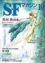 S-Fマガジン 2002年10月号 (通巻558号)