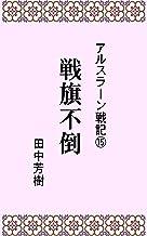 アルスラーン戦記15戦旗不倒 (らいとすたっふ文庫)
