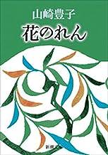 表紙: 花のれん(新潮文庫) | 山崎 豊子