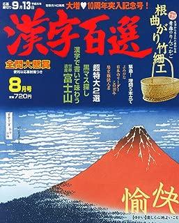 漢字百選 2013年 08月号 [雑誌]
