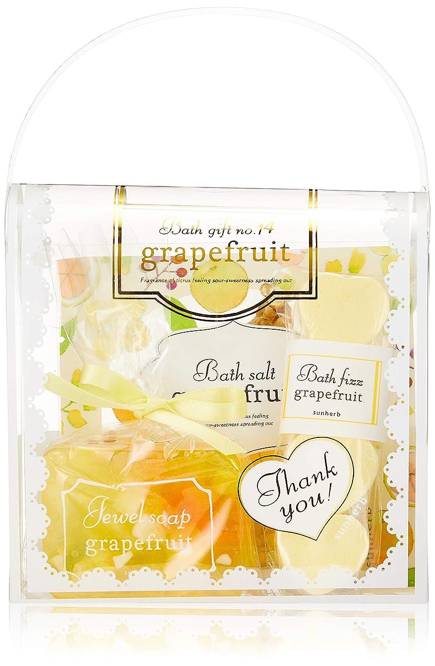 適度な泣く類似性サンハーブ バスギフトNo.14 グレープフルーツ (バッグ型のバスセット シャキッとまぶしい香り)