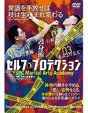 """""""逆転""""の護身術【セルフ・プロテクション】 ~YSPC Martial Arts Academy~ [DVD]"""