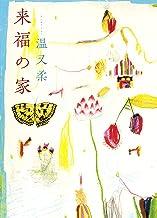 表紙: 来福の家 (集英社文芸単行本) | 温又柔