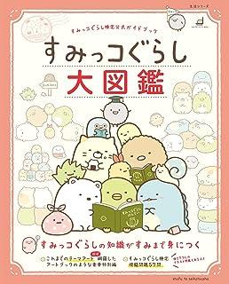 すみっコぐらし検定公式ガイドブック すみっコぐらし大図鑑 (生活シリーズ)