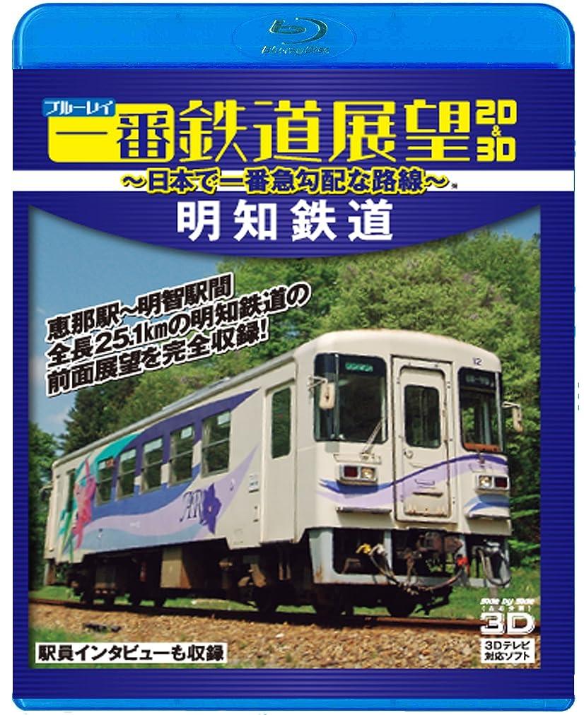権限業界バルクブルーレイ一番鉄道展望2D&3D 明知鉄道 ~日本で一番急勾配な路線~ [Blu-ray]