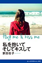表紙: 私を抱いてそしてキスして | 家田 荘子