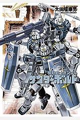 機動戦士ガンダム サンダーボルト(10) (ビッグコミックススペシャル) Kindle版
