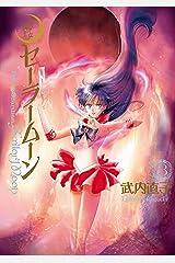 美少女戦士セーラームーン 完全版(3) (なかよしコミックス) Kindle版