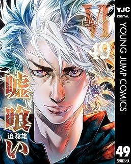 嘘喰い 49 (ヤングジャンプコミックスDIGITAL)