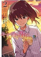 表紙: キリザキ君は。 2 (MFコミックス ジーンシリーズ) | わんにゃんぷー