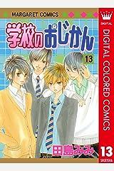学校のおじかん カラー版 13 (マーガレットコミックスDIGITAL) Kindle版