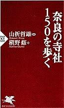 表紙: 奈良の寺社150を歩く (PHP新書) | 槇野 修