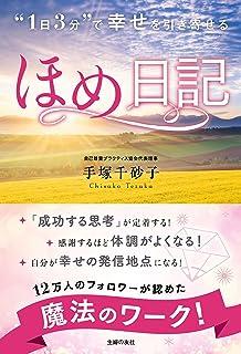 """""""1日3分""""で 幸せを引き寄せる ほめ日記"""