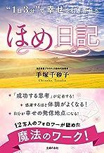 """表紙: """"1日3分""""で 幸せを引き寄せる ほめ日記   手塚 千砂子"""