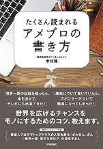 表紙: たくさん読まれるアメブロの書き方 | 木村賢