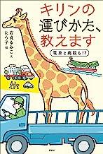 表紙: キリンの運びかた、教えます   岩貞るみこ