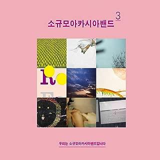 My Favorite Song (Korean Version)