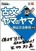 表紙: 大学受験超基礎シリーズ 古文ヤマのヤマ | 三羽邦美