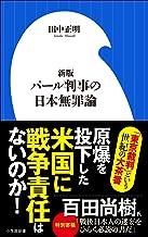 表紙: 新版 パール判事の日本無罪論(小学館新書) | 田中正明
