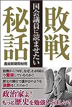表紙: 国会議員に読ませたい敗戦秘話   産経新聞取材班