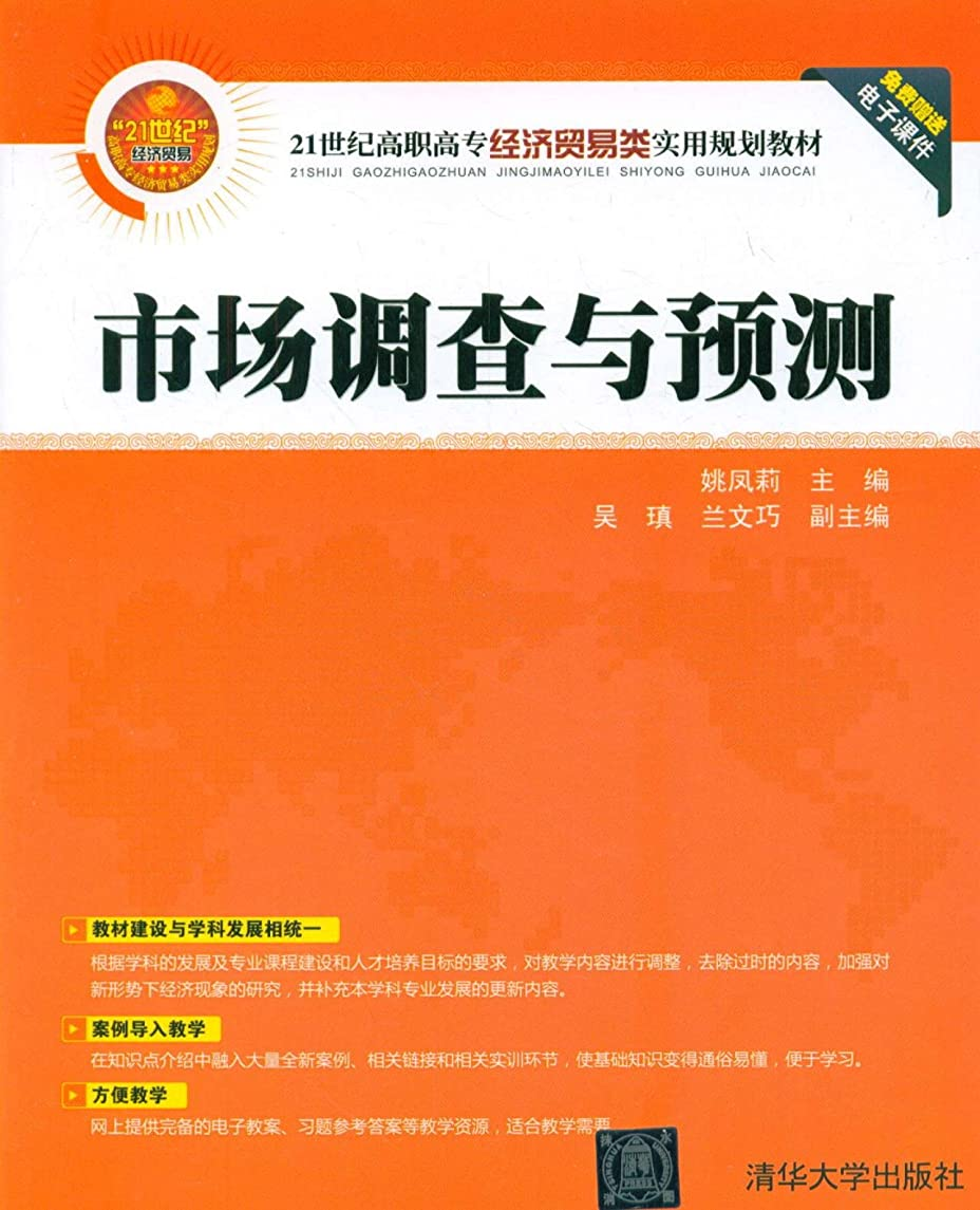 21st Century Economic and Trade in Higher Vocational class practical planning materials: market research and forecasting(Chinese Edition)