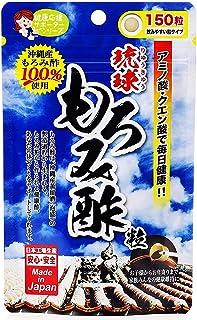 【3個セット】琉球もろみ酢粒 270mg×150粒