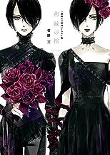 表紙: 「薔薇王の葬列」イラスト集 荊棘の棺 | 菅野文