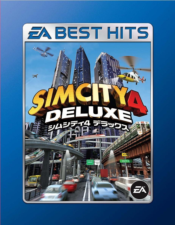 奨励します破滅下線EA BEST HITS シムシティ4 デラックス