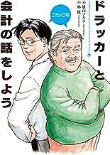 表紙: コミック版 ドラッカーと会計の話をしよう (中経☆コミックス) | 林 總