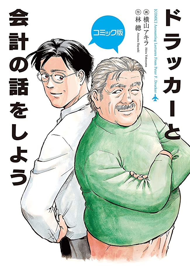 めまい飽和する知恵コミック版 ドラッカーと会計の話をしよう (中経☆コミックス)