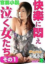快楽に悶え泣く女たち その1 (Digital新風小説)