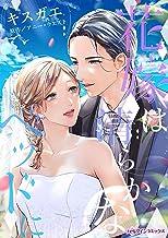 花嫁は清らかなベッドに (ハーレクインコミックス)