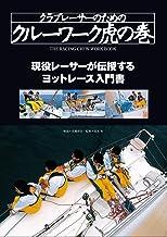 表紙: クラブレーサーのためのクルーワーク虎の巻 現役レーサーが伝授するヨットレース入門書 | 高槻和宏