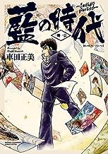 表紙: 藍の時代 一期一会 (少年チャンピオン・コミックス エクストラ)   車田正美
