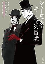 表紙: シャーロック・ホームズの冒険 新訳版 シャーロック・ホームズ (角川文庫) | 石田 文子