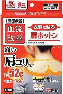 桐灰化学 血流改善肩ホットン 衣類に貼り肩コリを温熱でほぐす 4枚入 【一般医療機器】