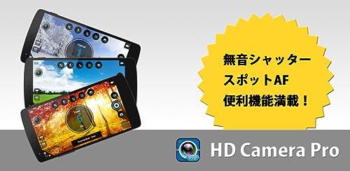 『HD Camera Pro - 無音シャッター』のトップ画像