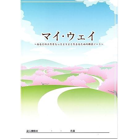 終活ノート マイウェイ~発行元:終活カウンセラー協会