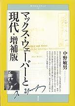 マックス・ウェーバーと現代・増補版 (青弓社ルネサンス)