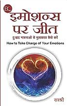 Emotions Par Jeet: Dukhad Bhavnao Se Mulakat Kaise Karen (Hindi Edition)