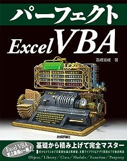 パーフェクト Excel VBA