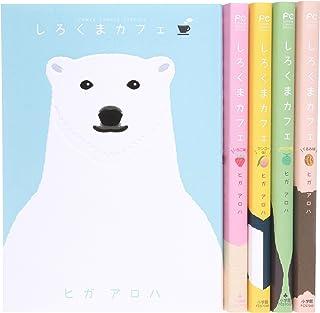 しろくまカフェ コミック 全5巻完結セット (フラワーコミックススペシャル)